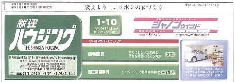 B_Shinken070110_0.jpg