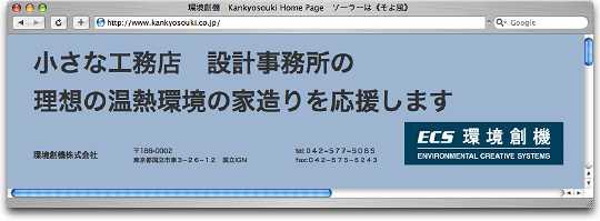 kankyosouki_540_1.jpg