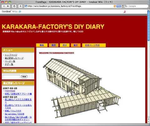 karakara_wiki_1.jpg