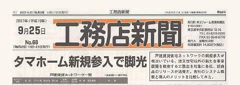komuten_shinbun_070925_0.jpg