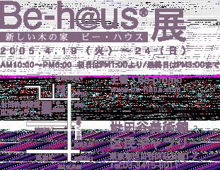 be-haus-ten1